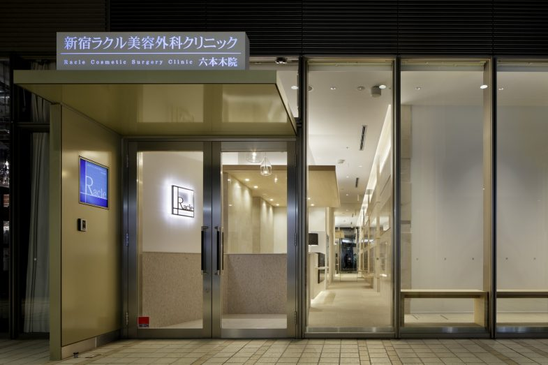 works_racle-cosmetics-surgery_roppongi02