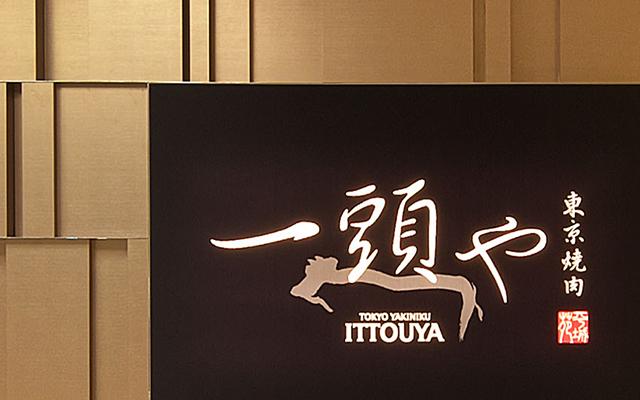 TOKYO YAKINIKU ITTOUYA
